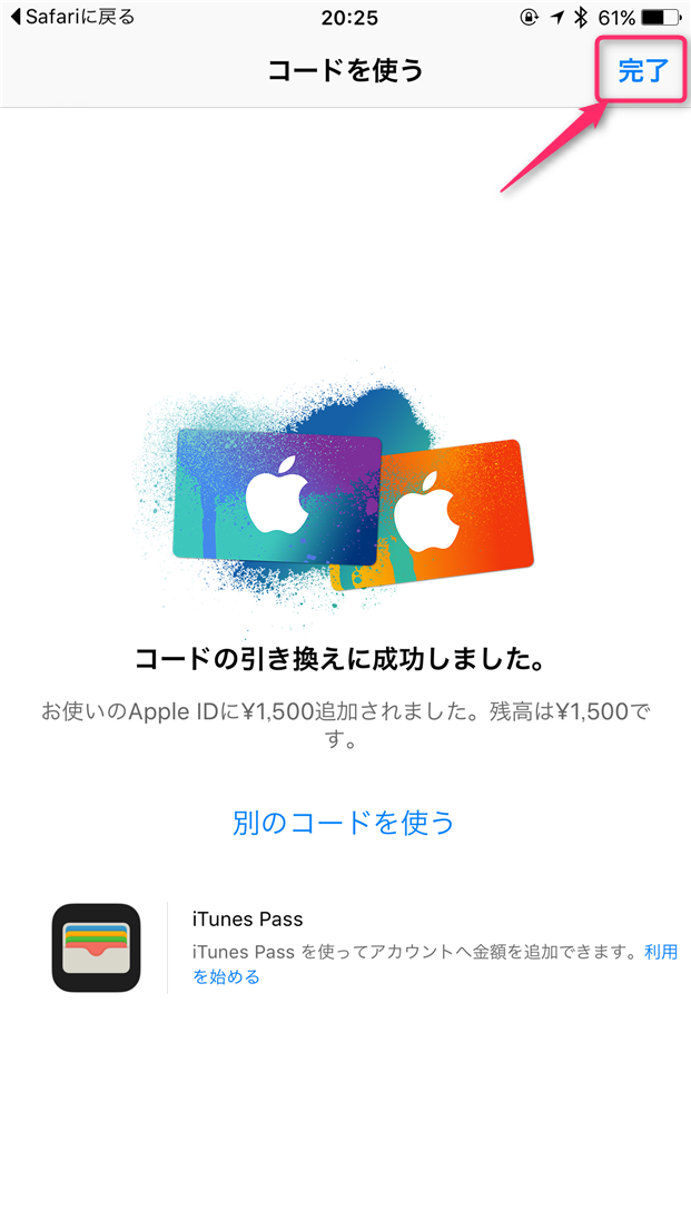 iphone-pay-keitai-ryoukin-charged