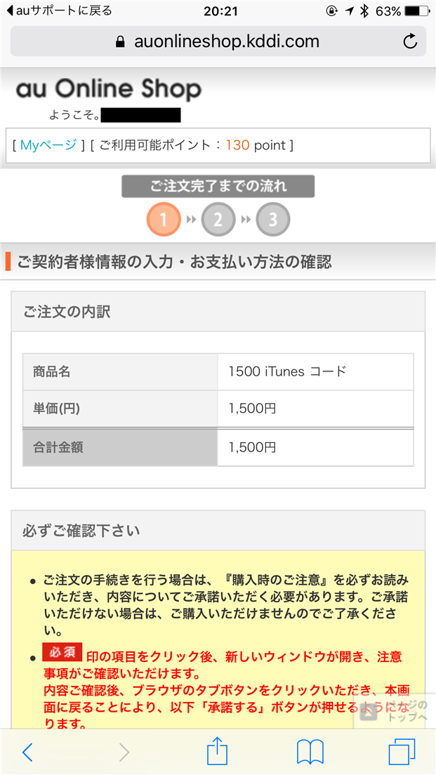 iphone-pay-keitai-ryoukin-step-1