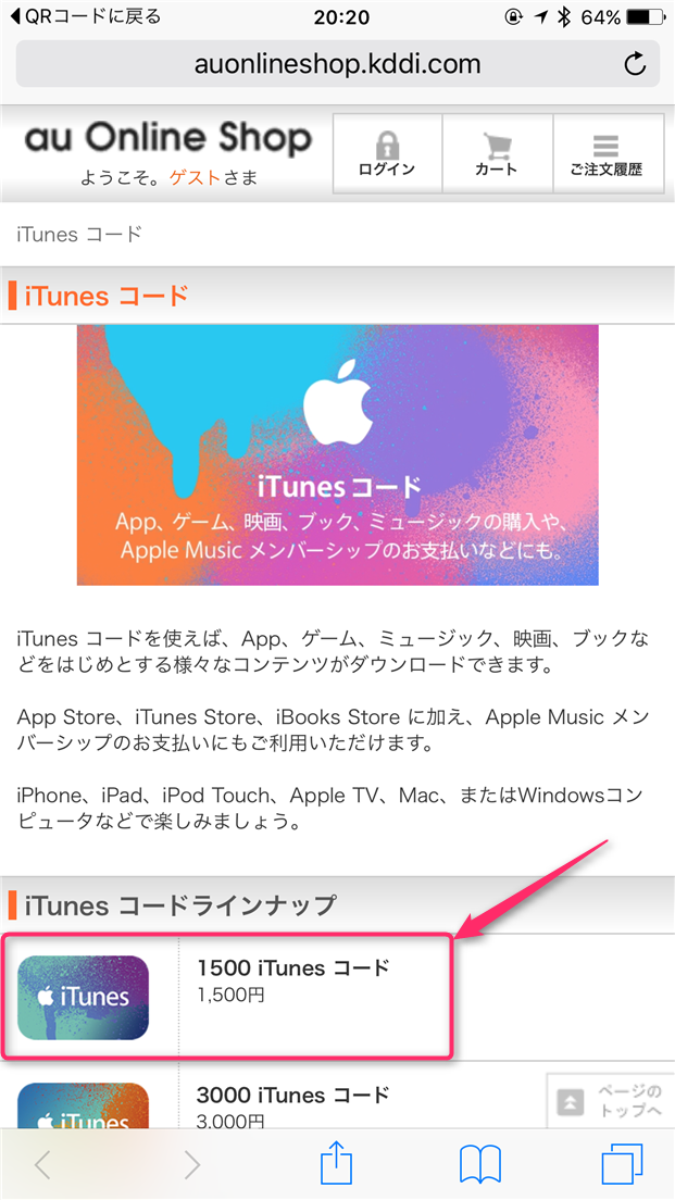 iphone-pay-keitai-ryoukin-tap-1500-itunes-code