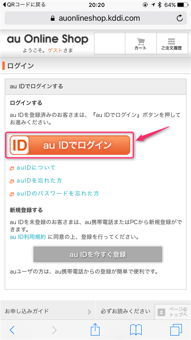 iphone-pay-keitai-ryoukin-tap-au-id-login-2
