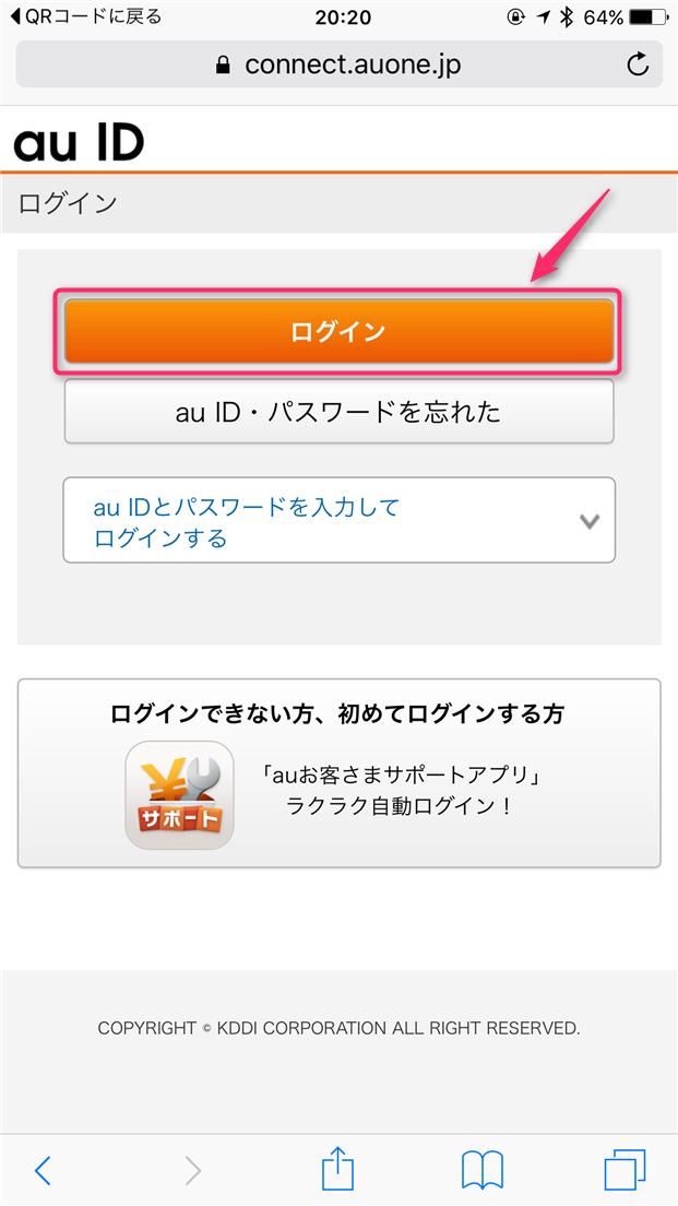iphone-pay-keitai-ryoukin-tap-au-id-login-3