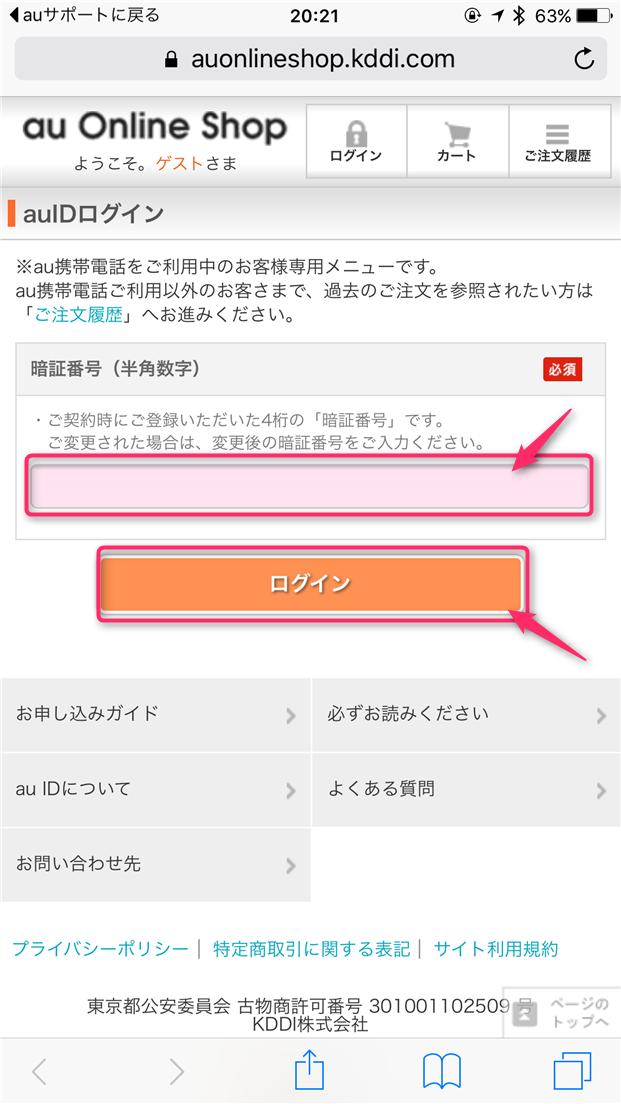 iphone-pay-keitai-ryoukin-tap-au-id-login-4