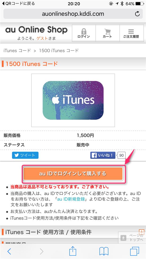 iphone-pay-keitai-ryoukin-tap-au-id-login