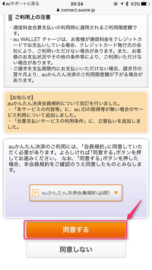 iphone-pay-keitai-ryoukin-tap-doui