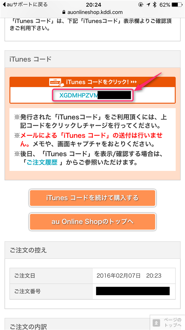 iphone-pay-keitai-ryoukin-tap-itunes-code