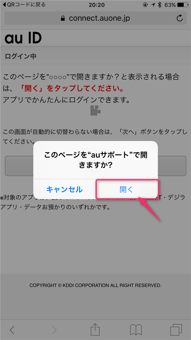 iphone-pay-keitai-ryoukin-tap-open-au-support