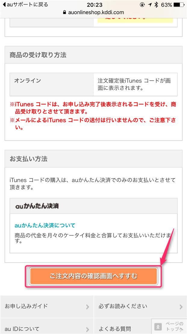 iphone-pay-keitai-ryoukin-tap-step-1-to-2
