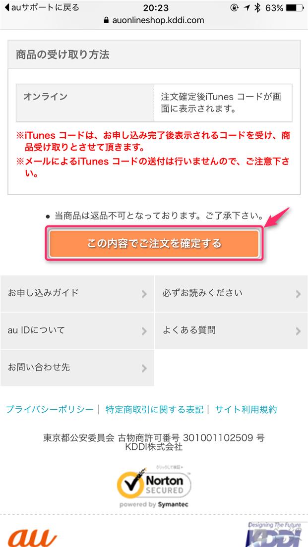 iphone-pay-keitai-ryoukin-tap-step-2-to-3