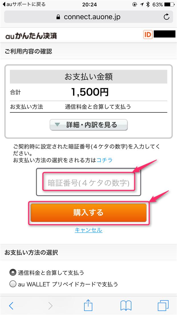 iphone-pay-keitai-ryoukin-tap-submit