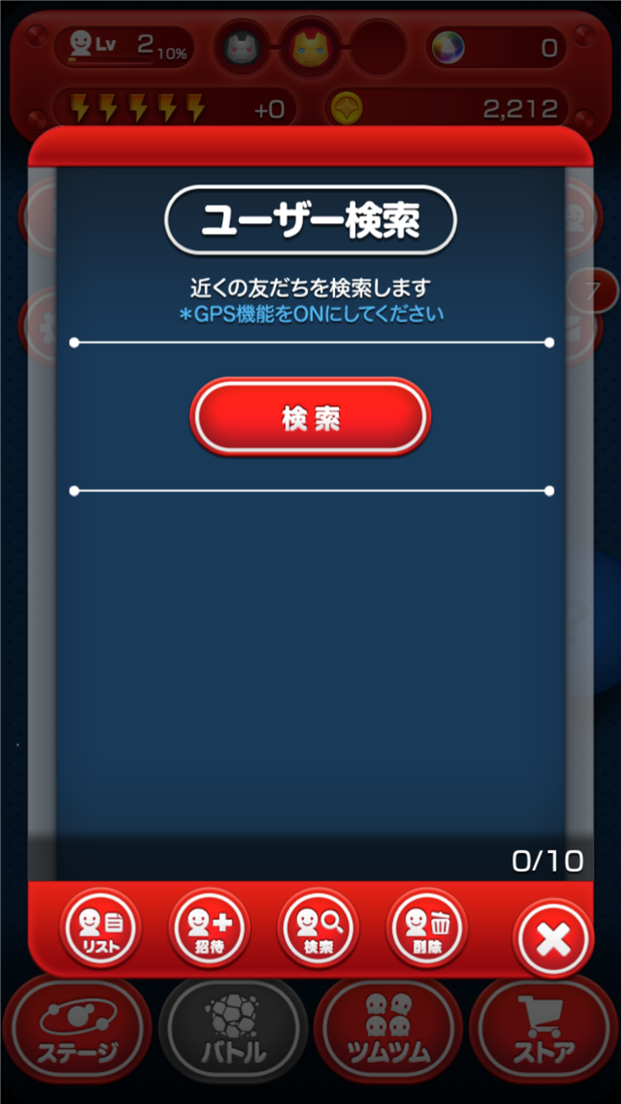marvel-tsumtsum-friend-search-screen