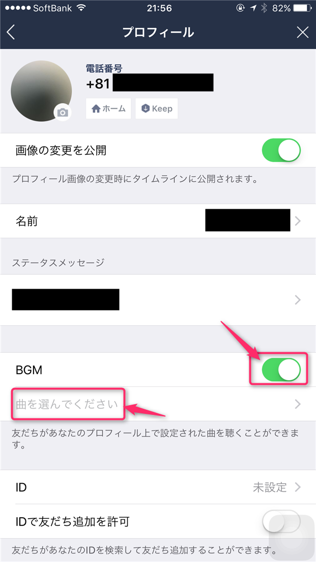 naver-line-bgm-settings-turn-on-bgm