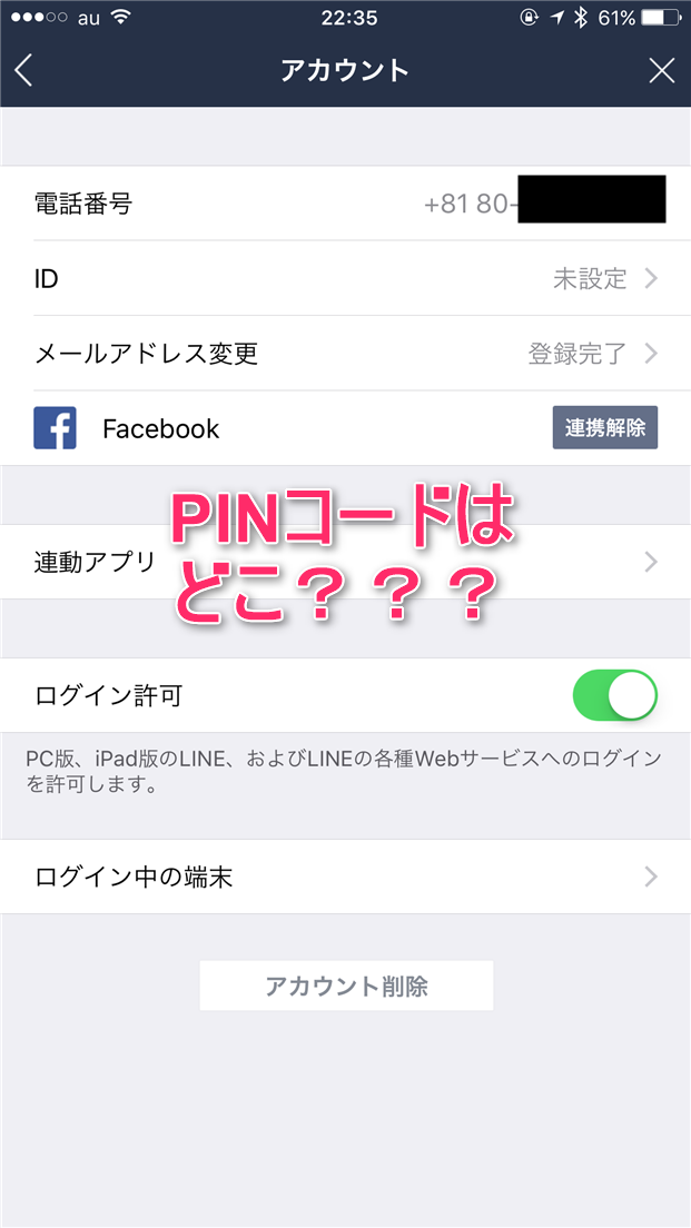 naver-line-can-not-find-pin-code-settings