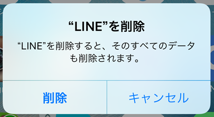 naver-line-delete-line-warnings-screen