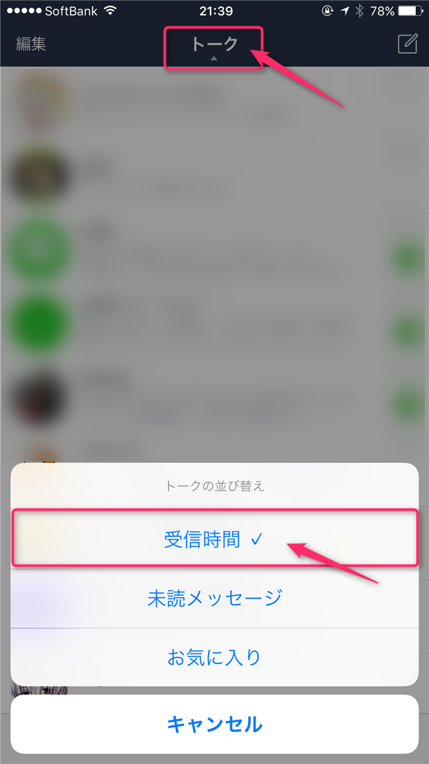 naver-line-fix-talk-list-order-settings