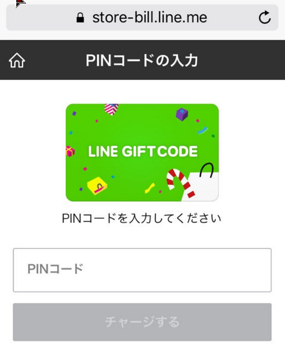 naver-line-line-gift-code-pin-code-pin-code-input-screen