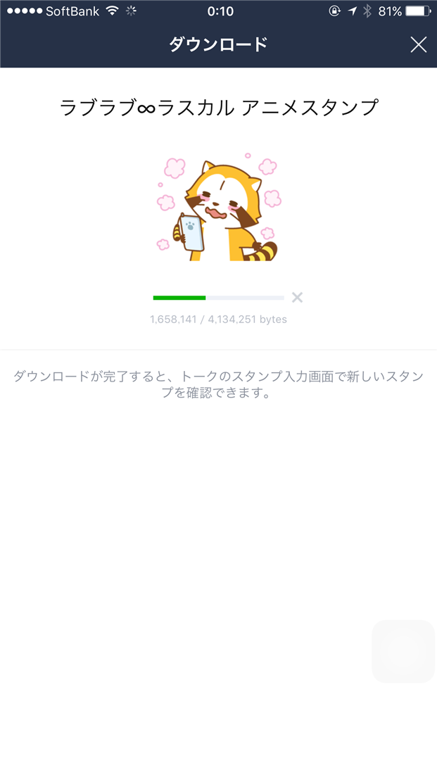 naver-line-line-store-how-to-buy-downloading
