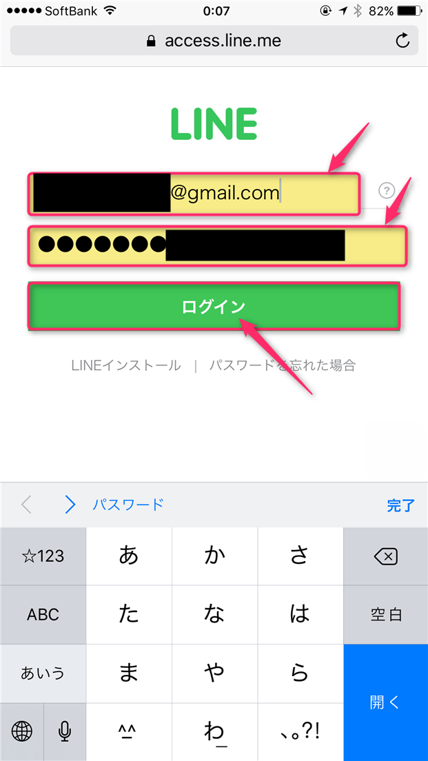 naver-line-line-store-how-to-buy-stamp-login