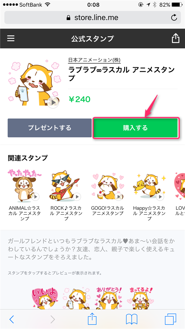 naver-line-line-store-how-to-buy-stamp-tap-buy