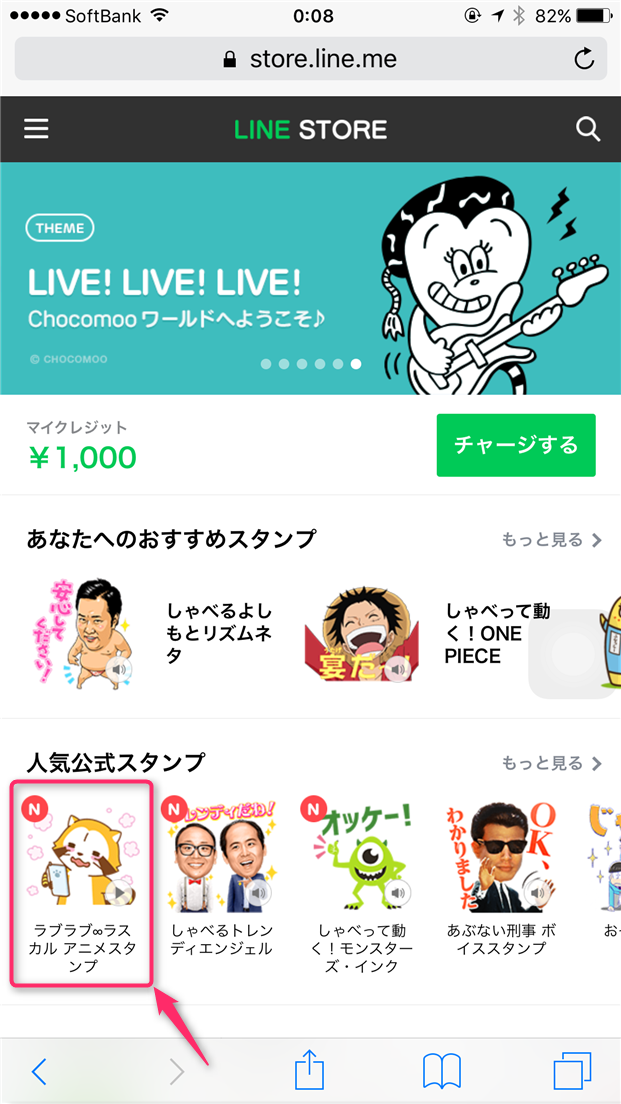 naver-line-line-store-how-to-buy-stamp-tap-item