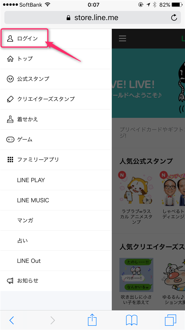 naver-line-line-store-how-to-buy-stamp-tap-login