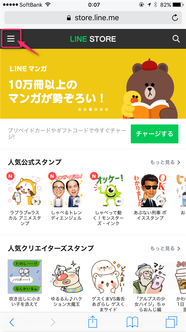 naver-line-line-store-how-to-buy-stamp-tap-menu