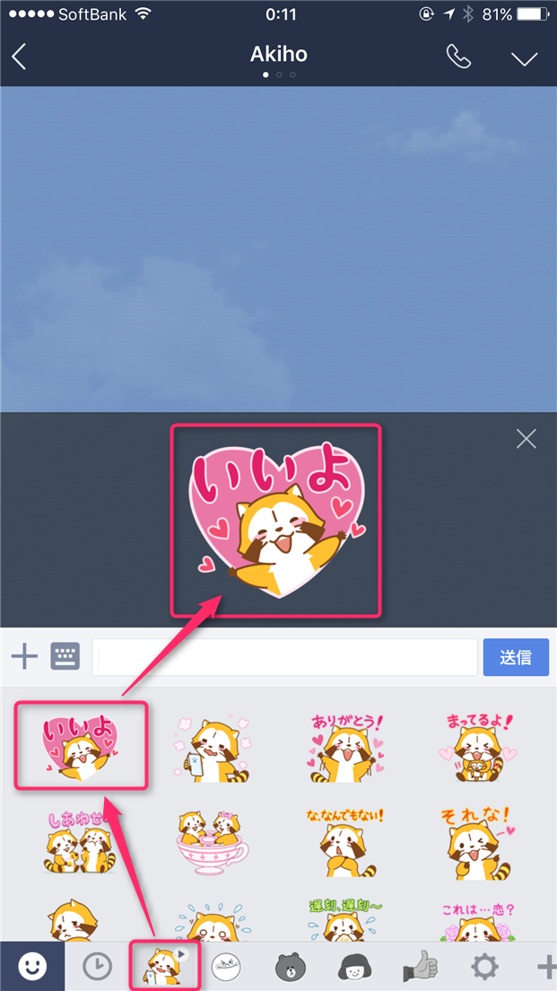 naver-line-line-store-how-to-buy-use-stamp