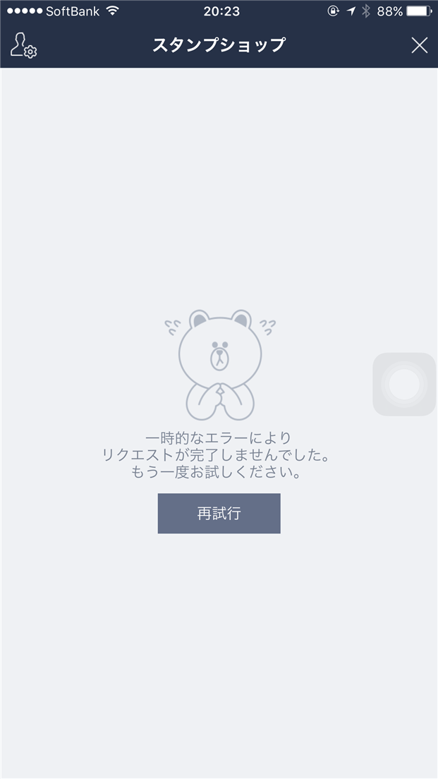 naver-line-stamp-shop-failure-2016-02-17-error-sample