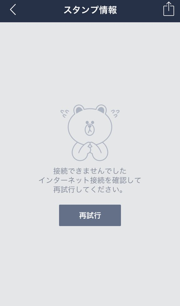 naver-line-stamp-shop-internet-connection-failure