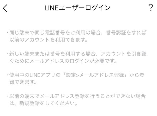 naver-line-touroku-wo-shiteinai-baai-2016-02-info