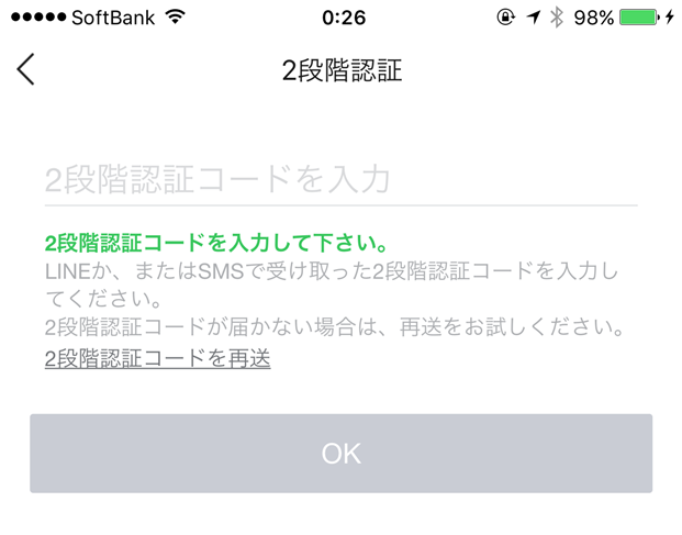 naver-line-two-phase-auth-code-input-screen