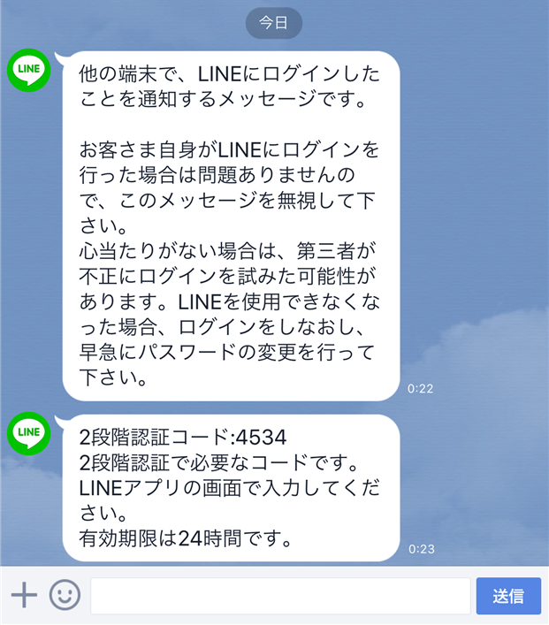 naver-line-two-phase-auth-code-via-line-app