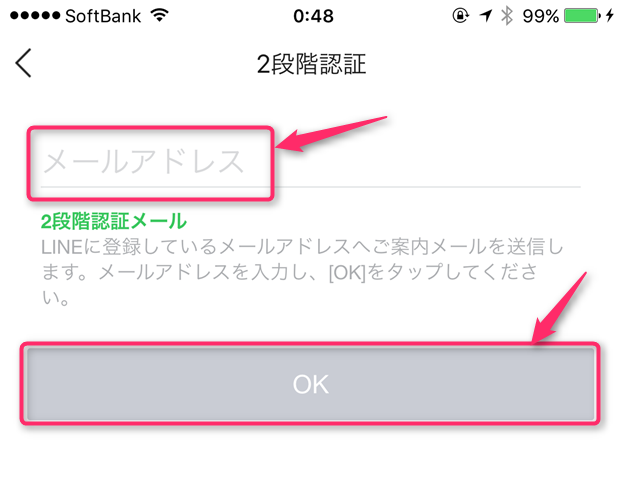 naver-line-two-phase-auth-e-mail-auth