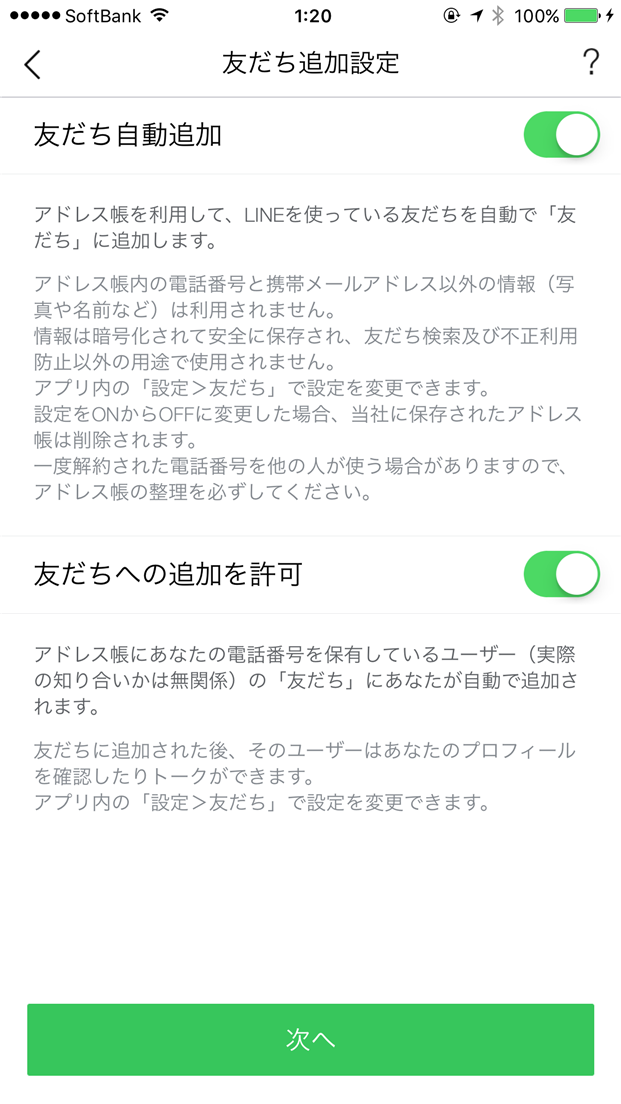 naver-line-two-phase-auth-finish-auth