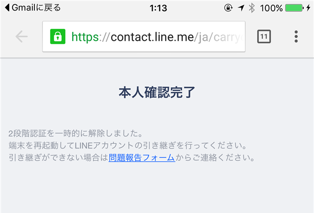 naver-line-two-phase-auth-finish-e-mail-auth