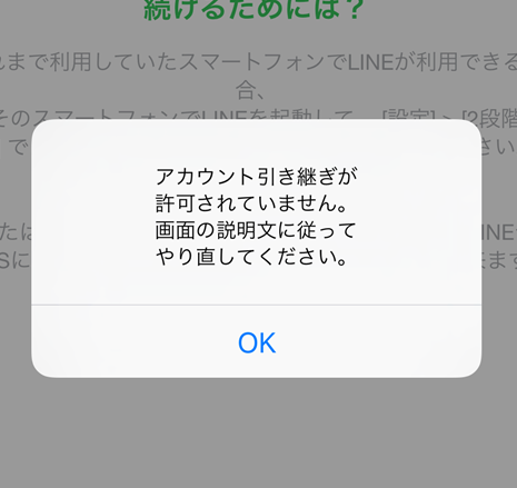 naver-line-two-phase-auth-hikitsugi-kyoka-off-failure