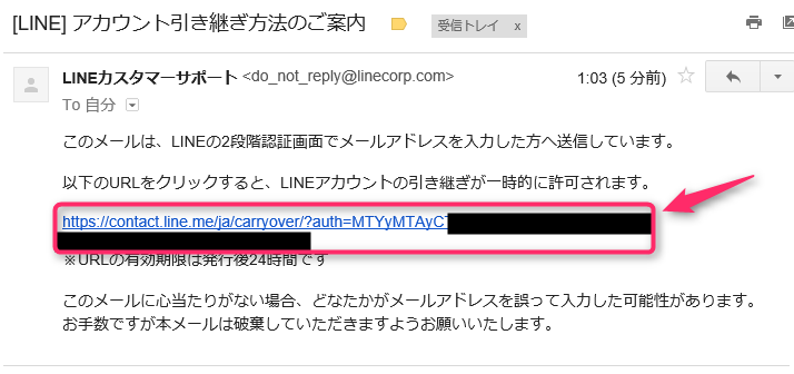 naver-line-two-phase-auth-received-e-mail