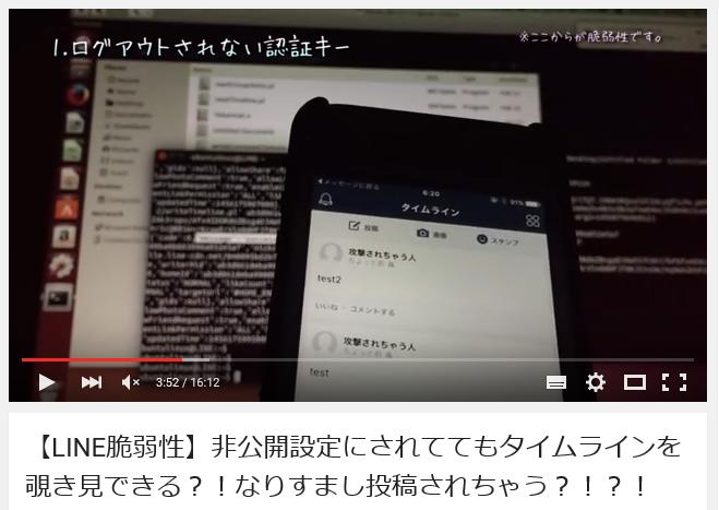 naver-line-vulnerability-2016-02-22-youtube