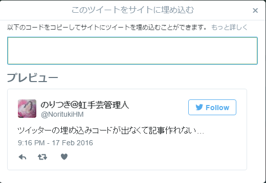 twitter-embed-code-failure-2016-02-17-sample