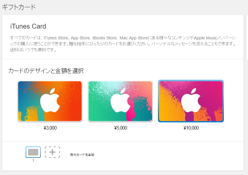 easy-payment-method-itunes-cards