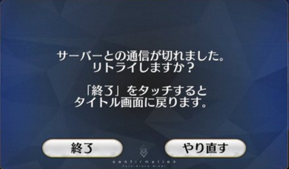 fate-grand-order-server-connection-failure