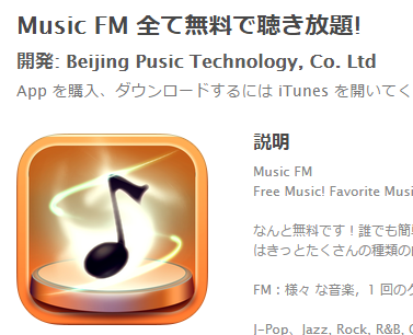 free-music-apps-music-fm