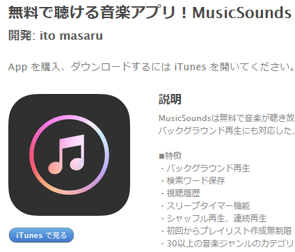 free-music-apps-musicsounds-appstore-pc