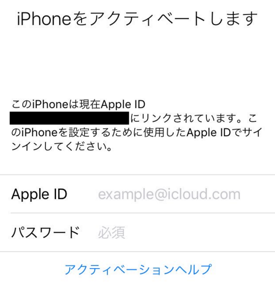 ios-update-forget-apple-id-activation-screen