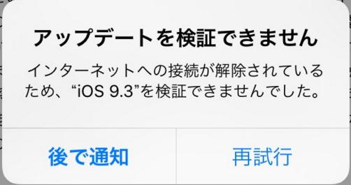 ios-update-verification-error-ios-9-3