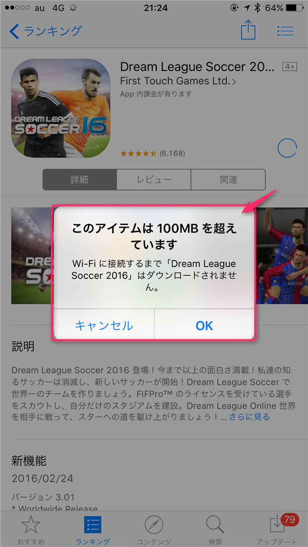 iphone-100mb-app-download-error-sample
