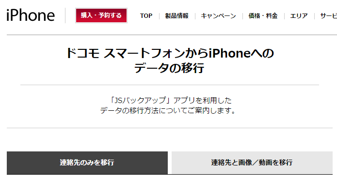 iphone-from-android-official-help-pages-iphone-se-docomo