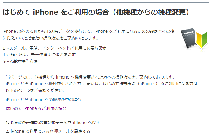 iphone-from-android-official-help-pages-iphone-se-softbank