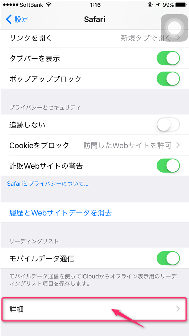 iphone-safari-disable-javascript-tap-details