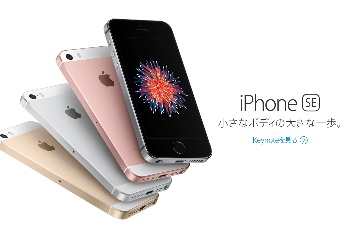 iphone-se-apple-official-page