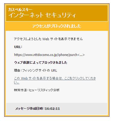 iphone-se-docomo-yoyaku-page-kaspersky